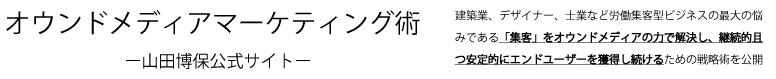 オウンドメディアマーケティング術/山田博保公式サイト